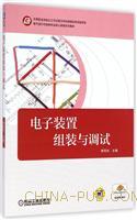 电子装置组装与调试-(全2册)