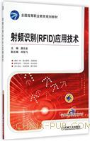 射频识别(RFID)应用技术