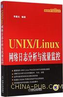 UNIX/Linux网络日志分析与流量监控