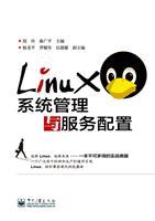 Linux系统管理与服务配置