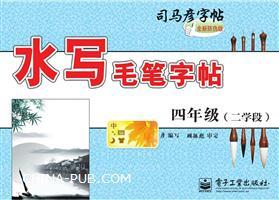 水写毛笔字帖・四年级(二学段)(水写)