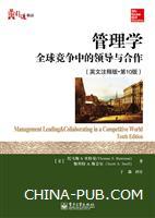 管理学:全球竞争中的领导与合作(英文注释版・第10版)