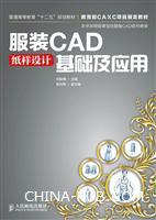 服装CAD纸样设计基础及应用