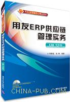 用友ERP财务与成本管理实务(U8.72版)(配光盘)