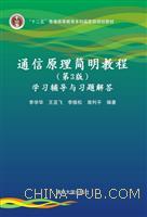 通信原理简明教程(第3版)学习辅导与习题解答