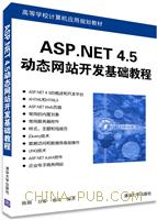 ASP.NET 4.5动态网站开发基础教程