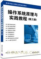 操作系统原理与实践教程(第三版)