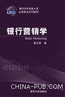 银行营销学