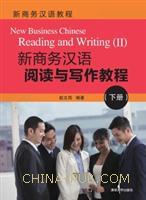 新商务汉语阅读与写作教程(下册)