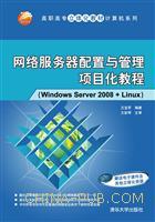 网络服务器配置与管理项目化教程(Windows  Server 2008+Linux)