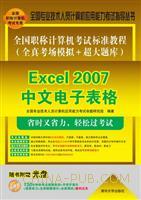 Excel 2007中文电子表格