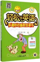 轻松学英语:笑翻你的幽默故事书(英汉对照)