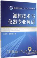 测控技术与仪器专业英语