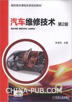 汽车维修技术-第2版