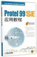 Protel 99 SE 应用教程