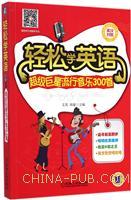 轻松学英语.超级巨星流行音乐300首(英汉对照)