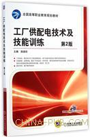 工厂供配电技术及技能训练(第2版)
