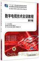 数字电视技术实训教程(第3版)