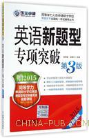 2015英语新题型专项突破(第3版)(超值版)