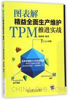 图表解精准全面生产维护TPM推进实战