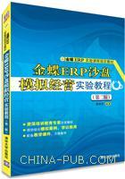 金蝶ERP沙盘模拟经营实验教程(第二版)