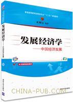 发展经济学――中国经济发展