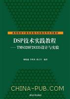 DSP技术实践教程――TMS320F28335设计与实验