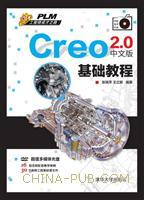 Creo 2.0中文版基础教程