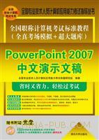 PowerPoint 2007中文演示文稿