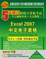 5天通过职称计算机考试(考点视频串讲+全真模拟)――Excel 2007中文电子表格