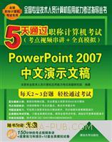 5天通过职称计算机考试(考点视频串讲+全真模拟)――PowerPoint 2007中文演示文稿