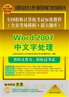 Word 2007中文字处理