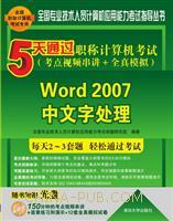 5天通过职称计算机考试(考点视频串讲+全真模拟)――Word 2007中文字处理