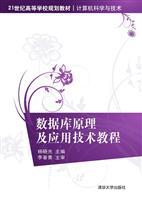 数据库原理及应用技术教程