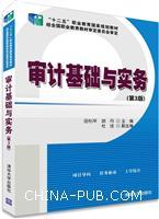 审计基础与实务(第3版)