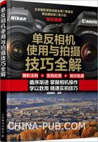 单反相机使用与拍摄技巧全解