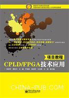 CPLD/FPGA技术应用项目教程