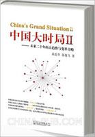 中国大时局Ⅱ――未来二十年的大趋势与变革方略(china-pub首发)