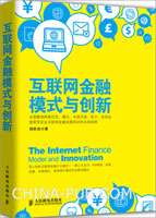 互联网金融模式与创新(china-pub首发)