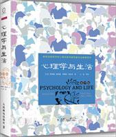 心理学与生活(第19版)(精装)