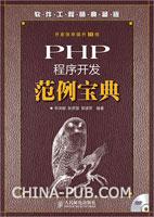 PHP程序开发范例宝典(附光盘)