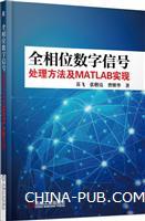 全相位数字信号处理方法及MATLAB实现
