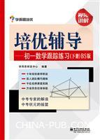 培优辅导――初一数学跟踪练习(下册)BS版(双色)
