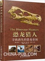 恐龙猎人:寻找消失的恐龙帝国