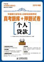 中国银行业专业人员职业资格考试真考题库 押题试卷――个人贷款