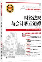 全国会计从业资格考试专用教材――财经法规与会计职业道德(第2版)