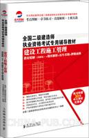建设工程施工管理  教材精解(图解版)+题库解析+历年真题+押题预测