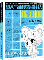 超人气动漫素描技法练习册 Q版人物篇