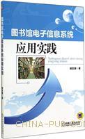 图书馆电子信息系统应用实践