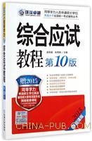 2015同等学力考试综合应试教程(第10版)